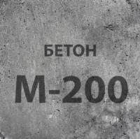 Бетон м200 на гравийном щебне