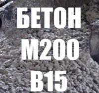 Бетон м200 на гранитном щебне